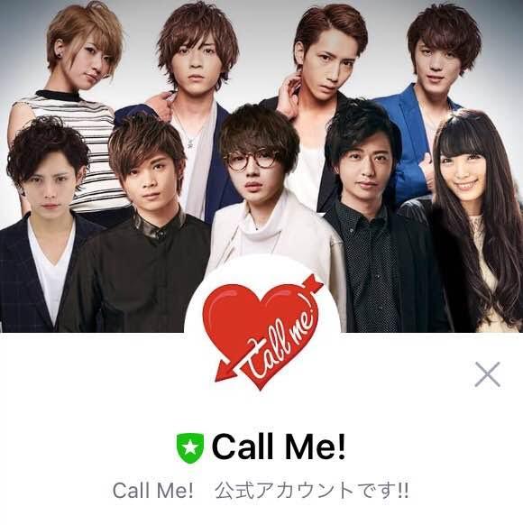 Call Me!公式LINE