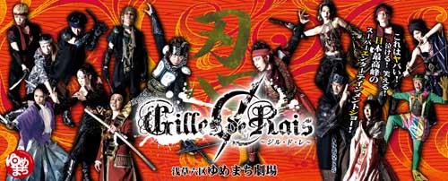 舞台「舞台 ジル・ド・レ ~Gilles de Rais~ ~episodeⅠ 残光のリフレイン~」